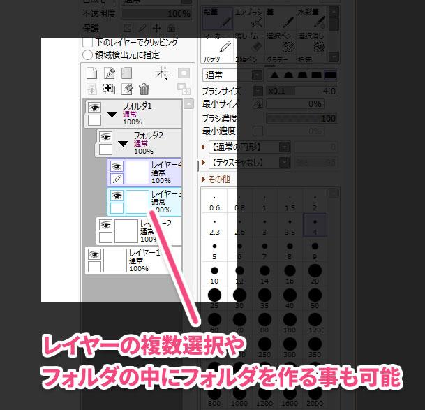 アップデートされたsai2の新機能を紹介文字も入力できるよ Ima Color
