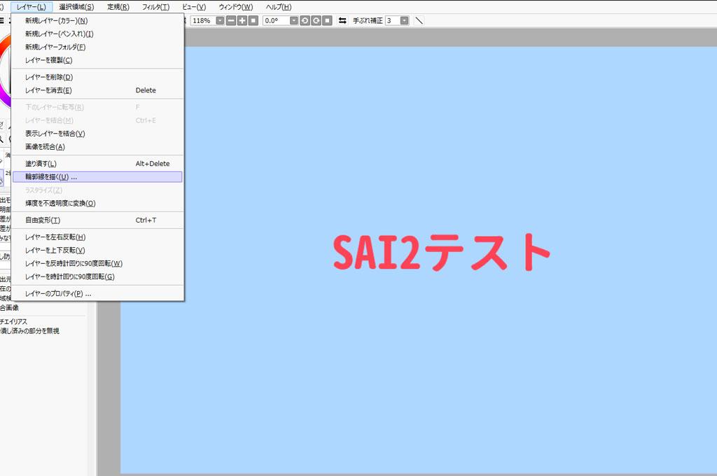 SAI2 文字ツール